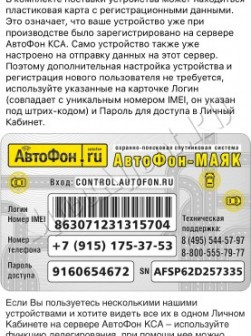 iphone-ios-gps-tracker-autofon-aplha-mayak-2