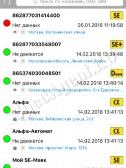 iphone-ios-gps-tracker-autofon-aplha-mayak-3
