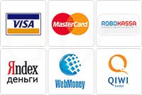 Мы принимаем электронные деньги
