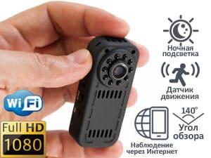Микро видеокамера беспроводная скрытая
