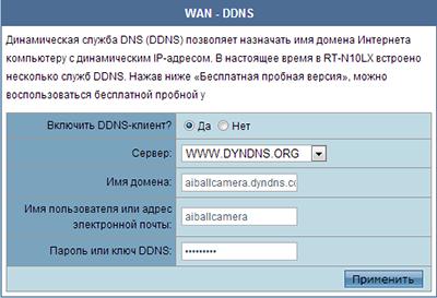 Настройка параметров DDNS для подключения к мини Wi-Fi камере Ai-Ball