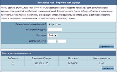 Настройка параметров виртуального сервера для подключения к мини Wi-Fi камере Ai-Ball