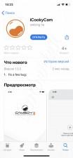 Бесплатное приложение iCookyCam для IP мини камеры Ambertek Q8S