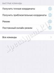 Приложение Автофон AF КСА iOS iPhone для GPS трекера Автофон Альфа-Маяк