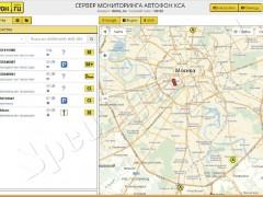 Web-версия Автофон AF КСА iOS iPhone для GPS трекера Автофон Альфа-Маяк