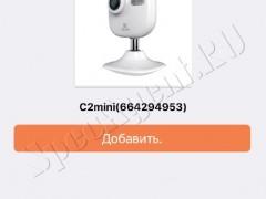 Приложение Ezviz для мини видеокамеры C2C