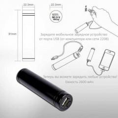 Портативное мобильное зарядное устройство USB 2600mAh