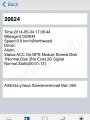 Наблюдением за автомобилем через 3G Интернет с помощью мобильного телефона iPhone