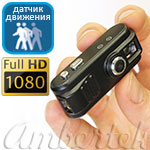 Мини HD 1080p видеокамера SA013 с датчиком движения