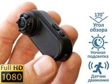 Мини камера Ambertek MD98 - FullHD 1080p с ночной подсветкой, датчиком движения и углом обзора 170 градусов