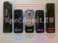 Мини камеры видеорегистраторы Mini DV