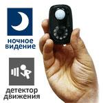 Мини видеокамера 640x480 с датчиком движения и ночным IR видением