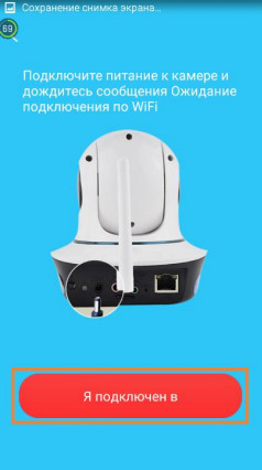 Настройка Wi-Fi по технологии Sonic Transfer Convenient