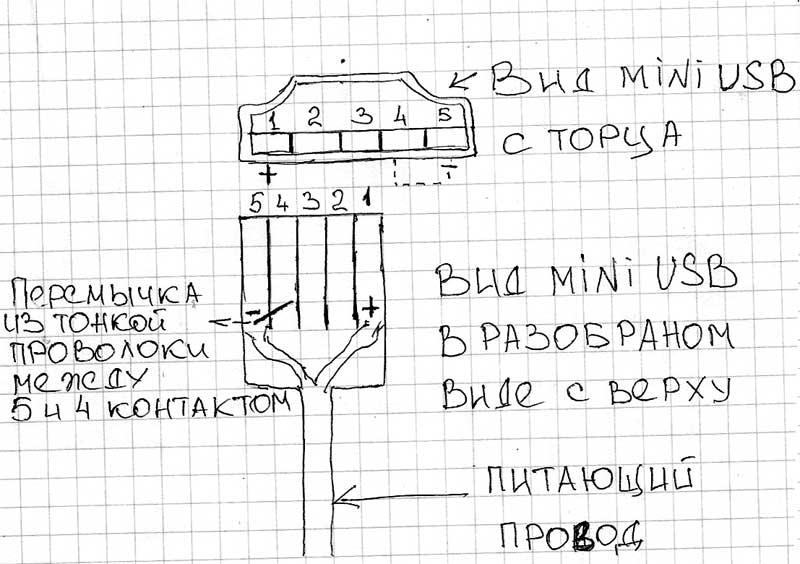 переделка зарядки для md80